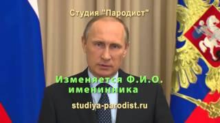 Официальное видео обращение Путина к имениннику