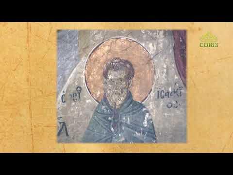 Церковный календарь. 12 июня 2019. Преподобный Исаакий исповедник, игумен обители Далматской