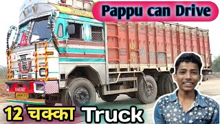 How to Drive 12 Wheeler Truck ( Tipper ) Step by Step with Pappu ji