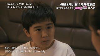 No.6(シックス) / 『kotae』 ~日本テレビ系ドラマ「婚活刑事」挿入歌 8/26配信ver.~ - YouTube