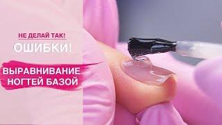 Частые ОШИБКИ при выравнивание ногтевой пластины базой.