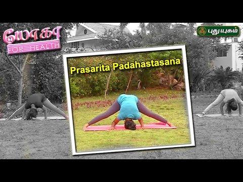 Prasarita Padahastasana | யோகா For Health | 31/05/2017 | Puthuyugamtv