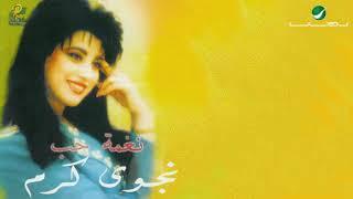 تحميل اغاني Najwa Karam … Law Ma Kena | نجوى كرم … لو ما كنا MP3