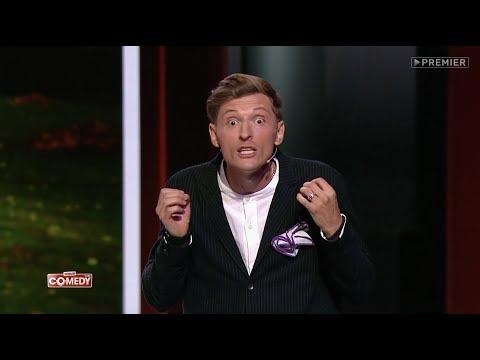 Павел Воля - Дома на Рублёвке (Комеди Клаб)
