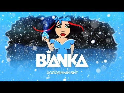 Бьянка - Холодный Бит (Премьера песни, 2020)