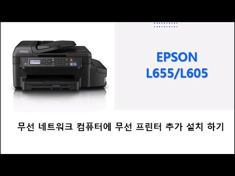L655/L605 무선 네트워크 컴퓨터에 무선 프린터 추가 설치 하기