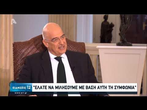 Σκληρή απάντηση της Αθήνας στις τουρκικές αιτιάσεις- Στροφή δείχνει η Άγκυρα   20/06/2020   ΕΡΤ