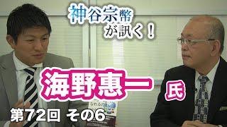 第72回⑥ 海野惠一氏:上手い騙し方こそがビジネスの鍵! 〜中国・孫子に学ぶ〜