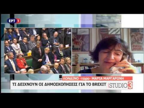 Η Μαρία Μαργαρώνη για το Brexit, στο Studio3