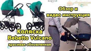 ☺ Коляска ОБЗОР Bebetto Vulcano - Красивая Многофункциональная Обновленная