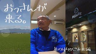 【おっさんが来る】魚のゆりかご水田編