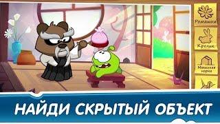 Найди скрытые объекты - Мастер Ном (Приключения Ам Няма) Развивающие мультфильмы для детей