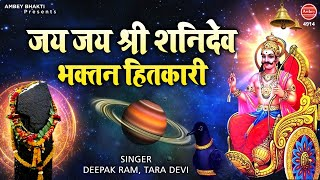 जय जय श्री शनिदेव भक्तन हितकारी | Shani Dev Aarti