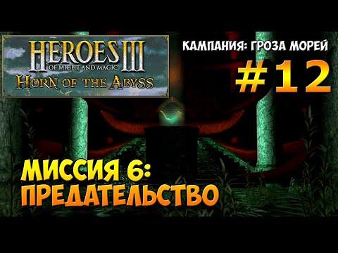 Герои меча и магии 3 максимальный уровень героя