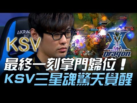 KSV vs KZ 最終一刻掌門歸位 KSV三星魂驚天覺醒!Game2