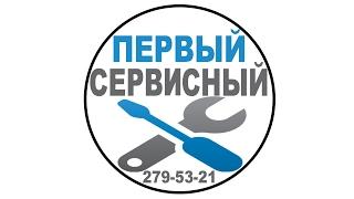 Ремонт Бытовой техники в Ростове