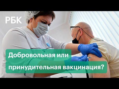 Путин заявил, что делать вакцинацию от COVID-19 обязательной нельзя. Николаев отказался от ее принудительного ввода