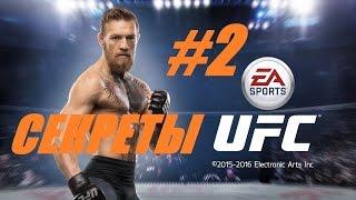 Советы и секреты по игре UFC Mobile EA #2 О бойцах
