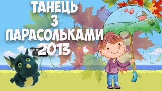 "Танець з парасольками ""Кап-кап"" на осінньому ранку 2013 р.Муз.кер.Максюта Г. В.Dance with umbrellas."