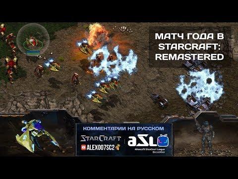 Матч года в StarCraft: Remastered - Rain vs Sasin (PvT)