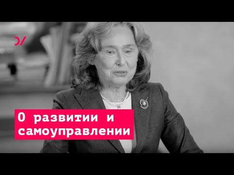 О городском развитии, приватизации жилья и самоуправлении – Надежда Косарева
