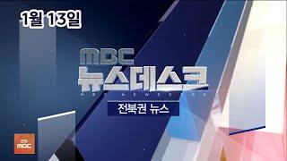 [뉴스데스크] 전주MBC 2021년 01월 13일