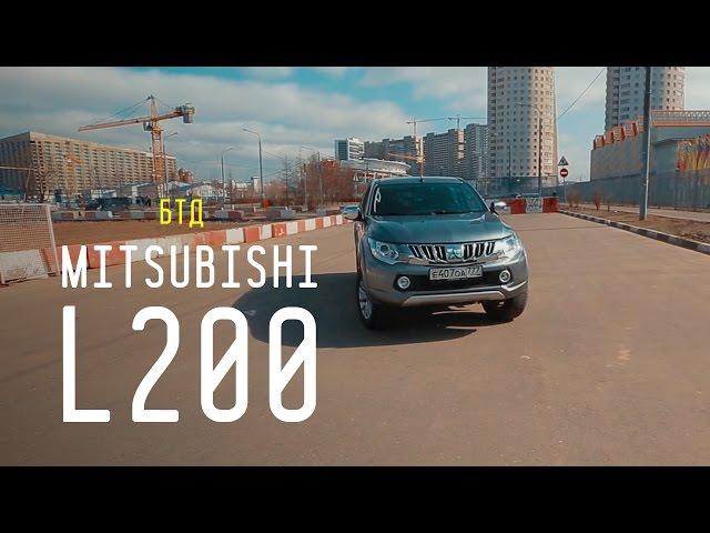 Мицубиси Л200