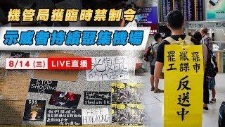 機管局獲臨時禁制令 示威者持續聚集機場