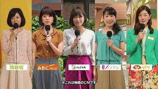 「のみとり侍」在阪5局女性アナウンサーコラボ映像