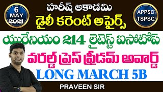 Daily Current Affairs in Telugu   6 May 2021   Hareesh Academy   APPSC   TSPSC   Group2   SI-PC