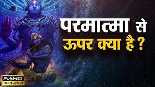 परमात्मा से ऊपर क्या है? Goswami Pundrik Maharaj Ji 2019