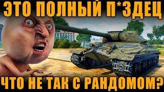 ЭТО ПОЛНЫЙ П**ДЕЦ! ЧТО ПРОИСХОДИТ С РАНДОМОМ? [ World of Tanks ]