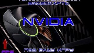 Тонкая настройка видеокарты Nvidia под вашу игру | Увеличиваем FPS