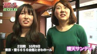 舞台裏に密着!「晴天サンティ」ナイスアマ賞コンビ2回戦10/9日
