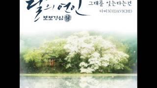 다비치 (DAVICHI) - 그대를 잊는다는 건 (Forgetting You) [달의 연인 - 보보경심 려 OST Part.4]
