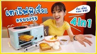 มินิครัว สำหรับเด็กหอ! เตาไฟฟ้าจิ๋วครบวงจร ใช้ได้ดีจริงมั้ย? #ครัวอิชั้น 🍊ส้ม มารี