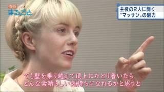 情報まるごと2014.10.22CharlotteKateFox玉山鉄二