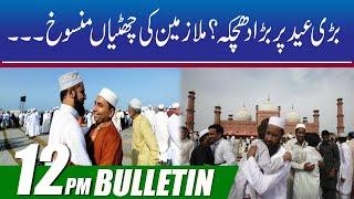 12pm News Bulletin   18 July 2021    City 41