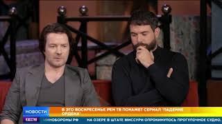 """РЕН ТВ покажет сериал """"Падение Ордена"""""""