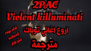 2pac - Violent killuminati ترجمة أغنية توباك