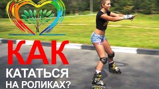 Смотреть онлайн Как научиться правильно кататься на роликовых коньках