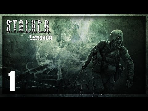 Прохождение S.T.A.L.K.E.R. Связной #1 — Начало истории