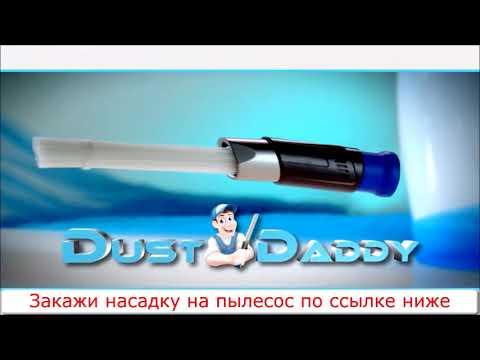 youtube DUST DADDY - Насадка на пылесос