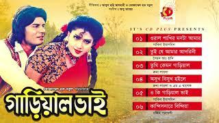 Gariyal Bhai   গাড়িয়াল ভাই   Ilias Kanchan   Anju Ghosh Dildar   Bangla Movie Songs