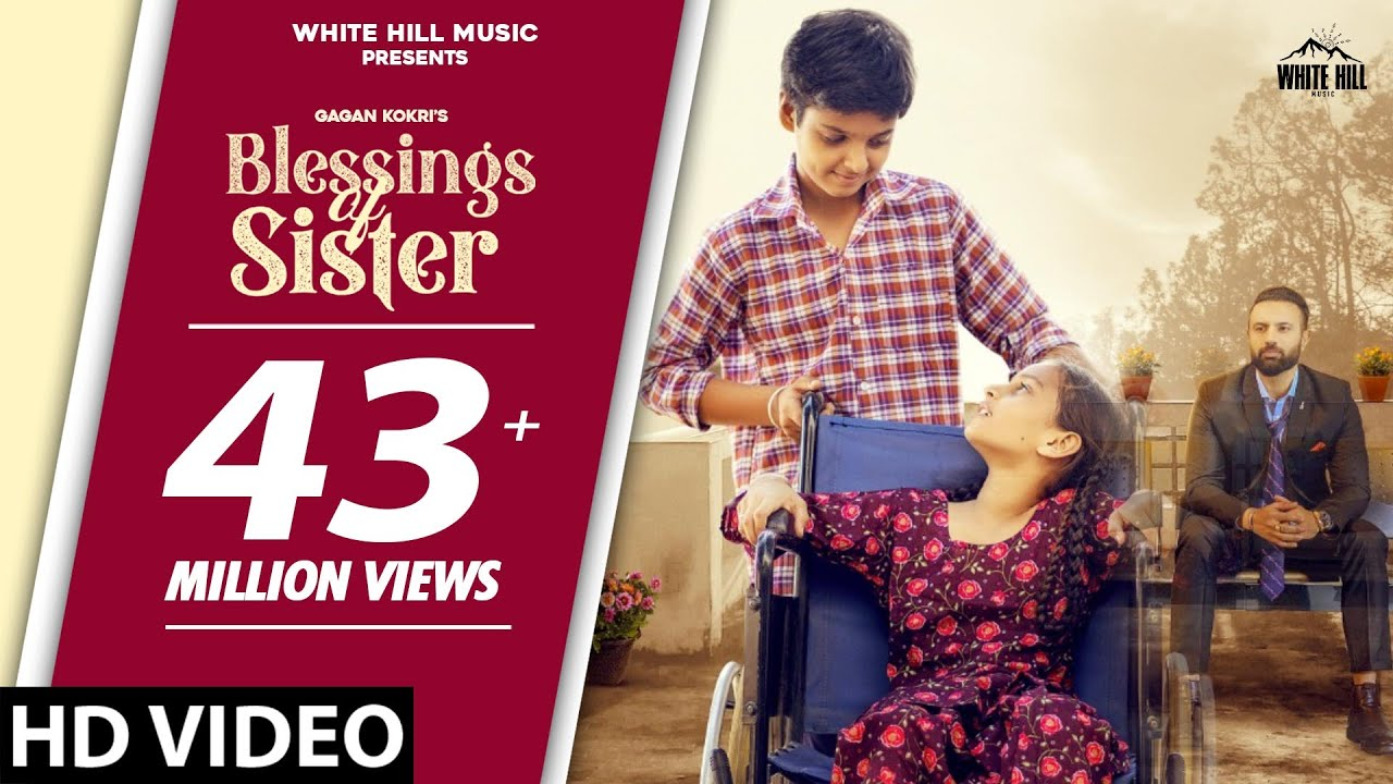 BLESSINGS OF SISTERS LYRICS - GAGAN KOKRI