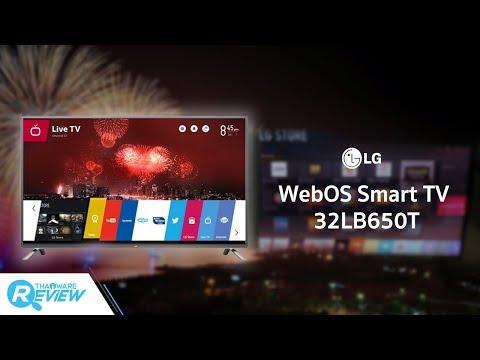 รีวิวทีวี LG Smart TV รุ่น 32LB650T เทคโนโลยี webOS พลิกโฉมสมาร์ททีวี ให้ใช้ง่ายขึ้นเยอะ
