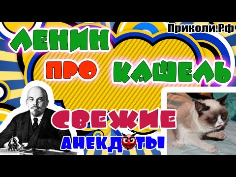 Свежие анекдоты. Ленин про кашель    Приколи.рф