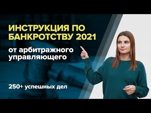 Пошаговая инструкция по БАНКРОТСТВУ ФИЗИЧЕСКОГО ЛИЦА в 2021г. От арбитражного управляющего.