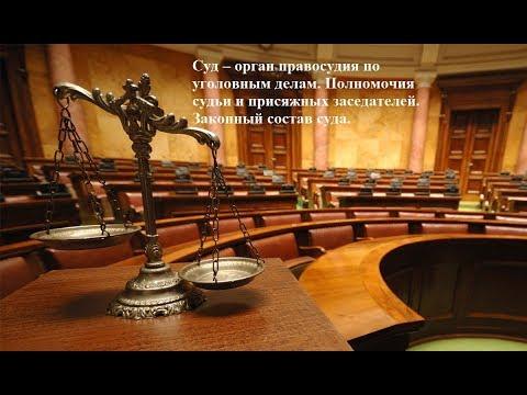 Суд . Полномочия судьи и присяжных заседателей.