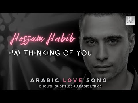 Hossam Habib | Bafakar Feek | Arabic Love Song | English Subtitles - Arabic Songs With English Subtitles